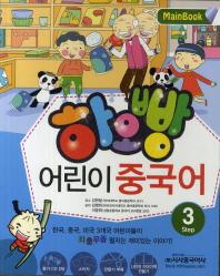 어린이 중국어. 3(하오빵)(CD3장포함)