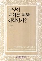 무엇이 교회를 위한 신학인가