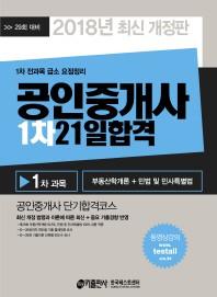 공인중개사 1차 21일 합격(2018)(개정판)