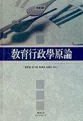 교육행정학원론(개정3판)