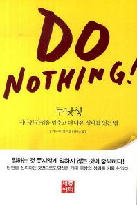두 낫싱(Do Nothing)