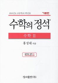 수학2 고1(기본편)(2017)(수학의 정석)(개정판 11판)(양장본 HardCover)