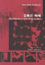 건축과 해체