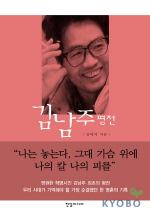 김남주 평전