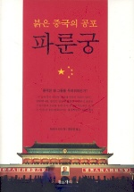 파룬궁 (붉은 중국의 공포)