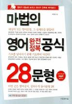 마법의 영어 완전정복 공식 28문형(MP3CD1장포함)