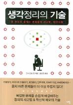 생각정리의 기술(보급판)(포켓북(문고판))
