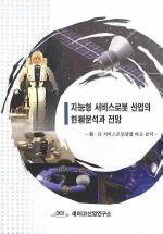 지능형 서비스로봇 산업의 현황분석과 전망