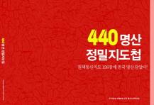440 명산 정밀 지도첩(8절)