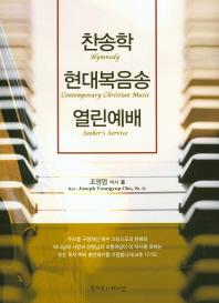 찬송학 현대복음송 열린예배