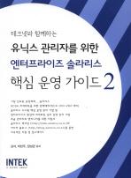 유닉스 관리자를 위한 엔터프라이즈 솔라리스 핵심운영가이드. 2(테크넷과 함께하는)