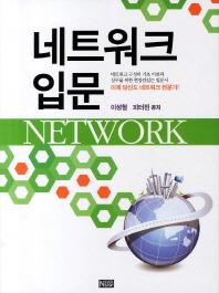 네트워크 입문 =초반 7페이지내외 밑줄/앞뒷 표지 접힘흔적외 양호