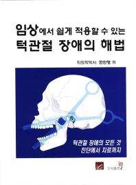 턱관절 장애의 해법(임상에서 쉽게 적용할 수 있는)(양장본 HardCover)