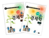 경제학 세트(7급 공무원)(2012)(4판)(전2권)