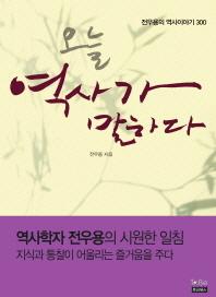 오늘 역사가 말하다 /새책수준  ☞ 서고위치:GJ 7