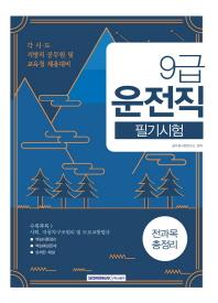 9급 운전직 필기시험 전과목 총정리