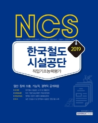 NCS 한국철도시설공단 직업기초능력평가(2019)