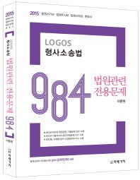 형사소송법 984 법원관련 전용문제(2015)(LOGOS)
