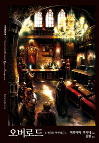 오버로드. 5: 왕국의 사나이들(상)(노블엔진(Novel Engine))