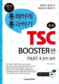 통쾌하게 통과하기 TSC: BOOSTER편(CD1장포함)(통쾌하게 통과하기 TSC 시리즈 3)