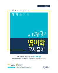 이광희 영어학 문제풀이(2018 대비)(해커스 임용)