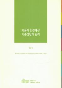 서울시 안전예산 기준정립과 관리