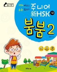 주니어 신HSK 붐붐. 2(1급)(중국어뱅크)(CD3장포함)