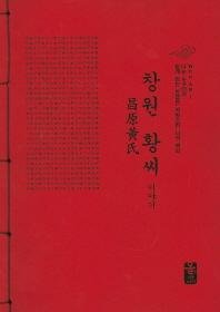 창원 황씨 이야기(빨간색)