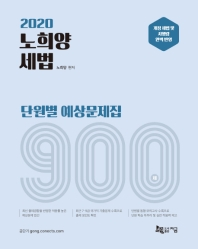노희양 세법 900제 단원별 예상문제집(2020)