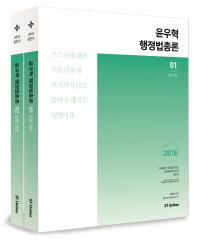윤우혁 행정법총론 세트(2018)(공단기)(전2권) #