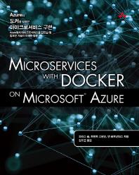 Azure와 도커를 활용한 마이크로서비스 구현