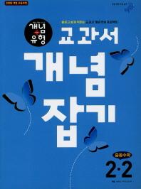 중학 수학 중2-2 교과서 개념잡기(2018)