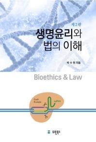 생명윤리와 법의 이해(2판)