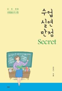수업 실연 만점 Secret