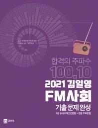 김일영 FM사회 기출문제완성(2021)(개정판)