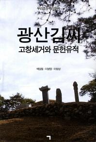 광산김씨 고창세거와 문헌유적(양장본 HardCover)