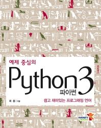 파이썬(Python) 3(예제 중심의)