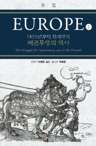 유럽(EUROPE). 1
