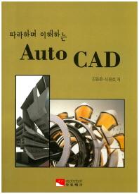 Auto CAD(따라하며 이해하는)