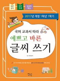 국어 교과서 따라 예쁘고 바른 글씨 쓰기(1학년1학기)