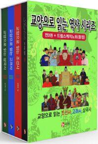 교양으로 읽는 역사 시리즈 세트(전3권)
