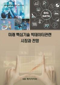 미래 핵심기술 빅데이터관련 시장동향과 전망(Market Report 2017-5)