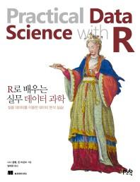 R로 배우는 실무 데이터 과학