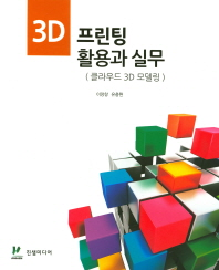 3D 프린팅 활용과 실무(클라우드 3D 모델링)
