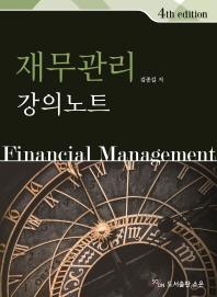 재무관리 강의노트(4판)