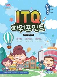 ITQ 파워포인트(파워포인트 2010)