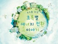 초록별 에너지 전환 이야기(모두를 위한)(지식과 놀 궁리 3)