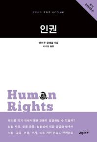 인권(전면개정판)(교유서가 첫단추 시리즈 32)