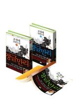 정글만리 세트 /전3권/발행년도각권다름/180