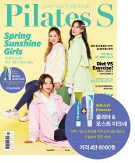 필라테스 S(Pilates S)(2021년4월호)(B형)